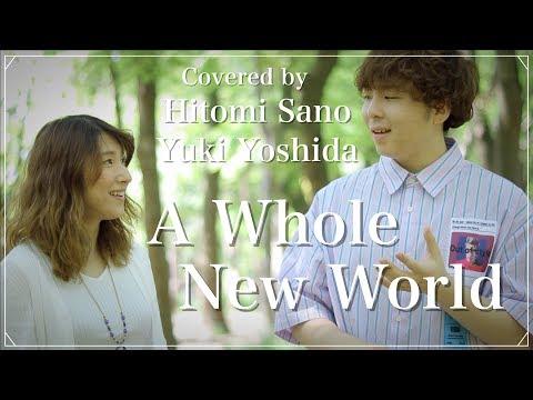 【男女で歌う】A Whole New World(映画『アラジン』主題歌) / Disney -フル歌詞- Covered  by 佐野仁美& 吉田有輝