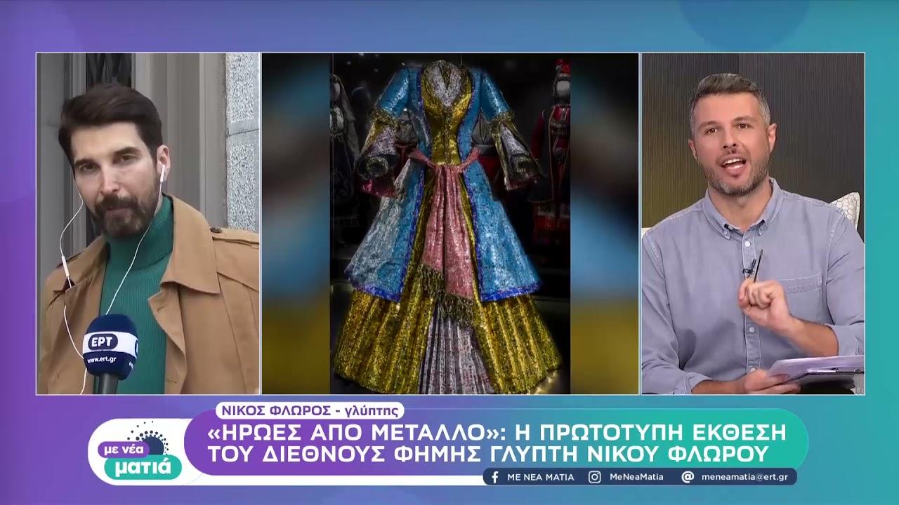 Ο Νίκος Φλώρος φτιάχνει ψηφιδωτά κοστούμια από αλουμίνιο | 16/10/21 | ΕΡΤ