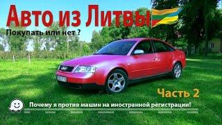 Как пригнать и ездить на авто из Литвы? (часть 2)