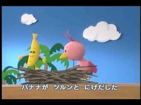 歌詞 いっ ありま した ぽん バナナ が