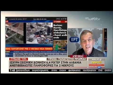 Ισχυρός σεισμός 6,4 βαθμών στην Αλβανία   26/11/2019   ΕΡΤ
