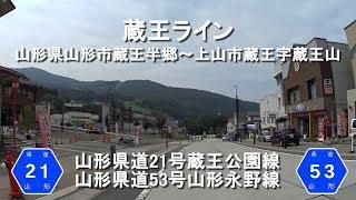 蔵王ライン/山形県