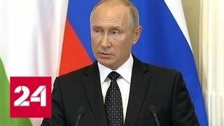 Путин: сбитый в Сирии самолет - беда для нас всех - Россия 24