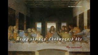 Սուրբ ծնունդը Լեոնարդոյի հետ