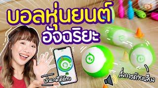 ซอฟรีวิว: บอลหุ่นยนต์อัจฉริยะ สั่งวิ่งด้วยเสียง!?【Sphero Mini】