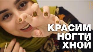 Зачем мусульманки красят ногти хной? По вкусу - по карману