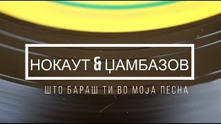 Nokaut & Dzambazov - Sto baras ti vo moja pesna