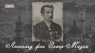 """""""Відомі львів'яни"""". Леопольд фон Захер-Мазох"""