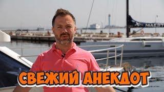 Свежие одесские анекдоты! Анекдот про диету! (21.05.2018)