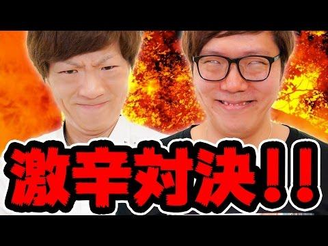 【兄弟対決】ヒカキン vs セイキン 負けたら超激辛カレー!【シャドウバース】