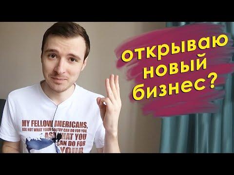 Как открыть бизнес в Беларуси. Строю бизнес с нуля в Беларуси