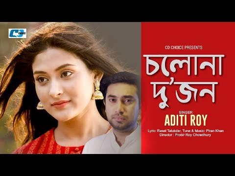 Cholona Dujon (Sad) | Aditi Roy | Mehazabien | Jovan | Piran Khan | Bangla New Drama Video Song 2019
