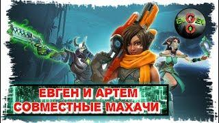 СОВМЕСТНЫЕ МАХАЧИ С АРТЕМОМ - Paladins Strike! Evgen GoUp!