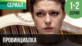 ▶️ Провинциалка 1 и 2 серия | Сериал / 2015 / Драма