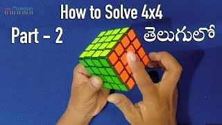 Download How to solve 4x4 Rubik's Cube part-2 | Telugu
