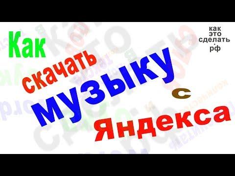 Как скачать песни Яндекс Музыки