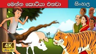 ටයිගර් එනවා | Sinhala Cartoon | Sinhala Fairy Tales