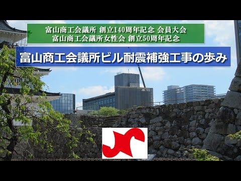 富山商工会議所ビル耐震補強工事の歩み