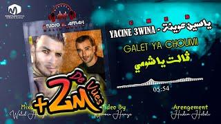 Cheb Yacine 3wina Galet Ya Choum قالت يا شومي الشاب ياسين عوينة l Studio El Afrah 2021 Mp3