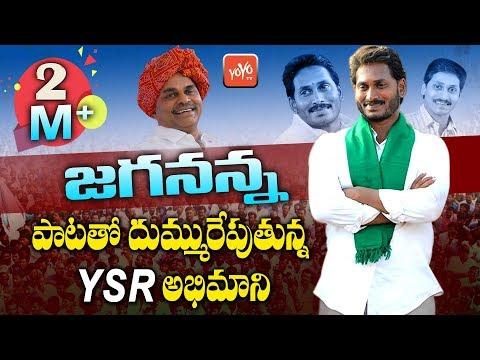 Ysr Gira Gira Thirugundhi Fan Song Dj Song Download   MP3