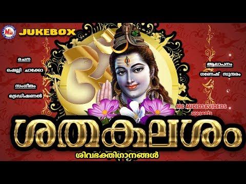ശിവശംഭോ മഹാദേവാ | Siva Sambho Mahadeva | Hindu