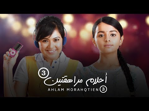 مسلسل أحلام مراهقتين3 - حلقة 1 - ZeeAlwan