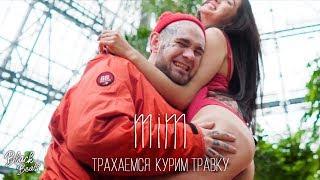 MIM - Трахаемся-курим (Премьера клипа 2019)