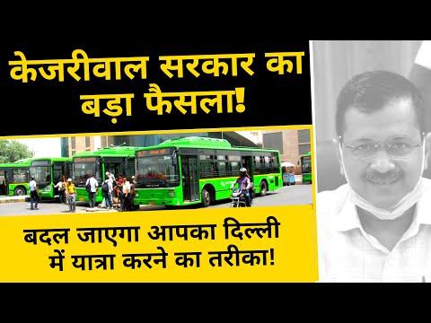 Delhi की Buses में चालू हुआ E-Ticketing System | Arvind Kejriwal का दिल्ली Delhi Model