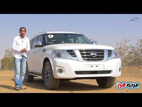 Nissan Patrol | @ArabGear تجربة قيادة نيسان باترول 2015 | #عرب_قير