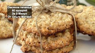 Овсяное Печенье за 5 Минут (Низкокалорийное 80 калорий в 1 шт. ) Cookies