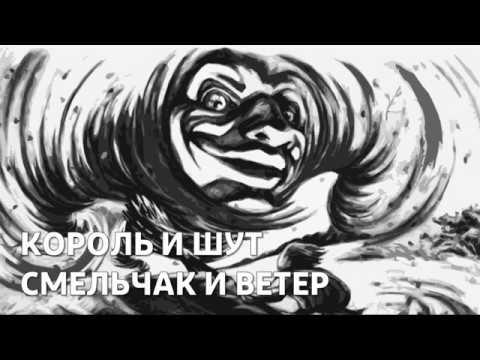 [한국어 자막] Смельчак и ветер · Король и Шут