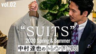 BEAMS 2020年春夏  中村達也のトレンド解説Vol.02【スーツ】