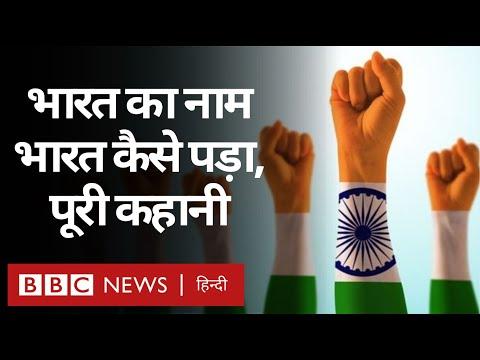 Bharat or Aryavarta or Hind or Hindustan or India, नामों के पीछे का इतिहास और कहानी (BBC HINDI)