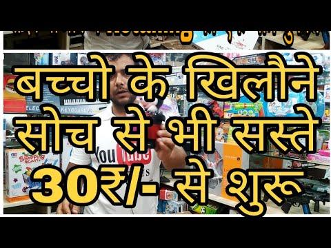 Wholesale Toys Market Sadar Bazar Delhi Cheapest Toy Market