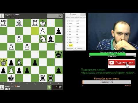 Сицилианская атака и боль. Шахматы, блиц.