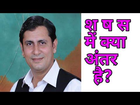 #Hindi Grammar | #Difference Between S ,Sh, Shh  #श, #ष, और #स में अंतर जानें