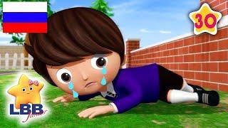 детские песенки   Несчастные случаи случаются   мультфильмы для детей   Литл Бэйби Бум