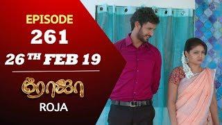 ROJA Serial   Episode 261   26th Feb 2019   Priyanka   SibbuSuryan   SunTV Serial   Saregama TVShows