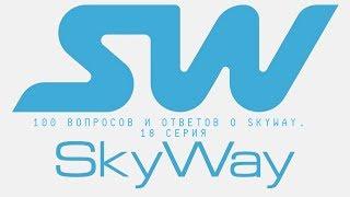 100 вопросов и ответов о SkyWay. 18 серия