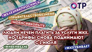 Людям нечем платить на услуги ЖКХ, но тарифы снова поднимают с 1 июля!
