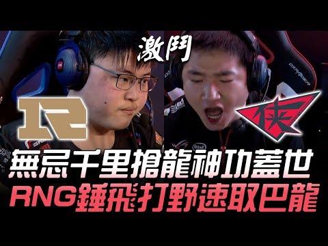 RNG vs RW 無忌千里搶龍神功蓋世 RNG錘飛打野速取巴龍!Game 2