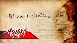 Wa Haqak Anta Al Mona Wal Talab - Umm Kulthum وحقك أنت المنى والطلب - ام كلثوم تحميل MP3