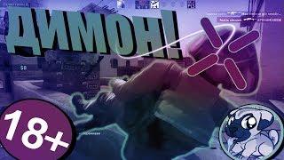 #2 CS:GO - ДИМОН!!!! | Баги, Приколы, Фейлы | 18+