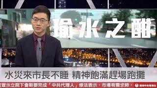【央視一分鐘】大瑜治水成效好 韓國瑜塞子打造高雄大澡堂|眼球中央電視台