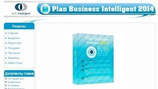 Программа для составления бизнес-планов