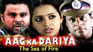 Aag Ka Dariya  The Sea Of Fire  Full Movie Chess  Dilip  Bhavana  Hindi Dubbed Movie