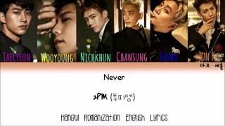 Never- 2PM (투피엠) Han/Rom/Eng Color Coded Lyrics  마크 세훈