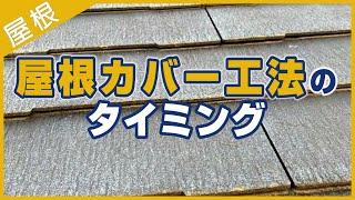 屋根カバー工法のタイミング【解説動画】