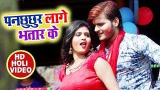 Arvind Akela Kallu और Chandani Singh का सुपरहिट होली गीत - पनछुछुर लागे रंगवा भतार के - Holi SOng