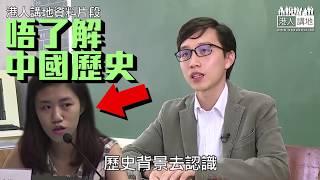 【短片】【張倩盈,你 不代表我們!】90後通識科教師穆家駿:講「國歌令人作嘔」係喪心病狂、令人好痛心、佢唔止要向香港人道歉、更要向中國13億人道歉